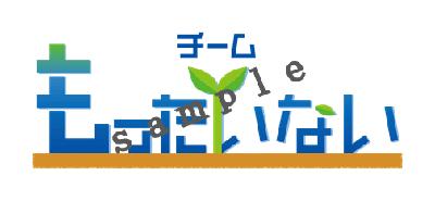 東京都環境局『チームもったいない』に加入しました。