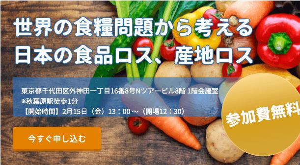 【2月15日(金)開催 SDGsセミナー】世界の食糧問題から考える日本の食品ロス、産地ロスを開催します。