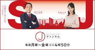 テレビ朝日 スーパーJチャンネルでtabeloopが紹介されました。