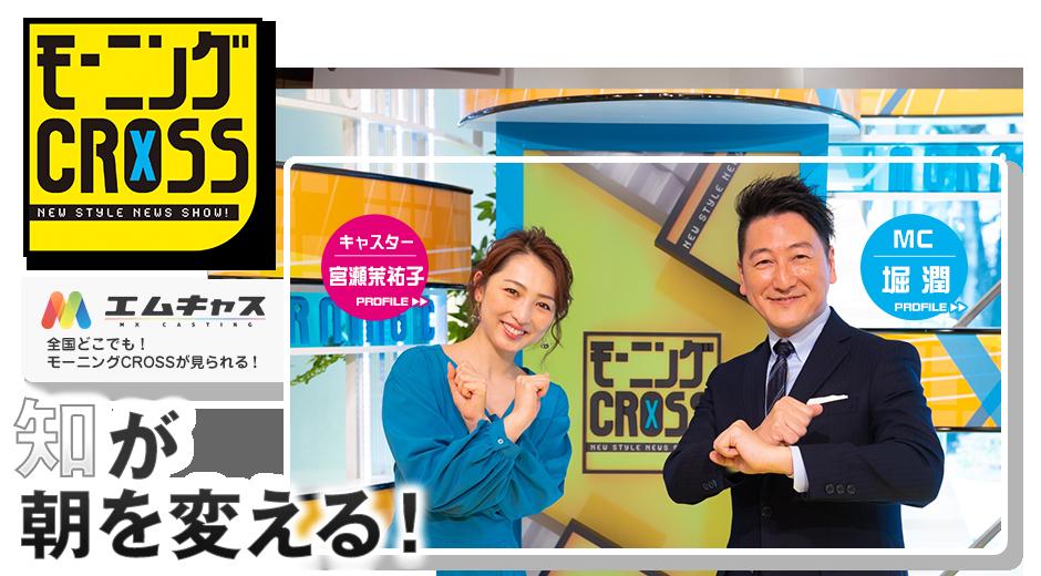 TOKYO MX モーニングCROSSで取り上げていただきました。
