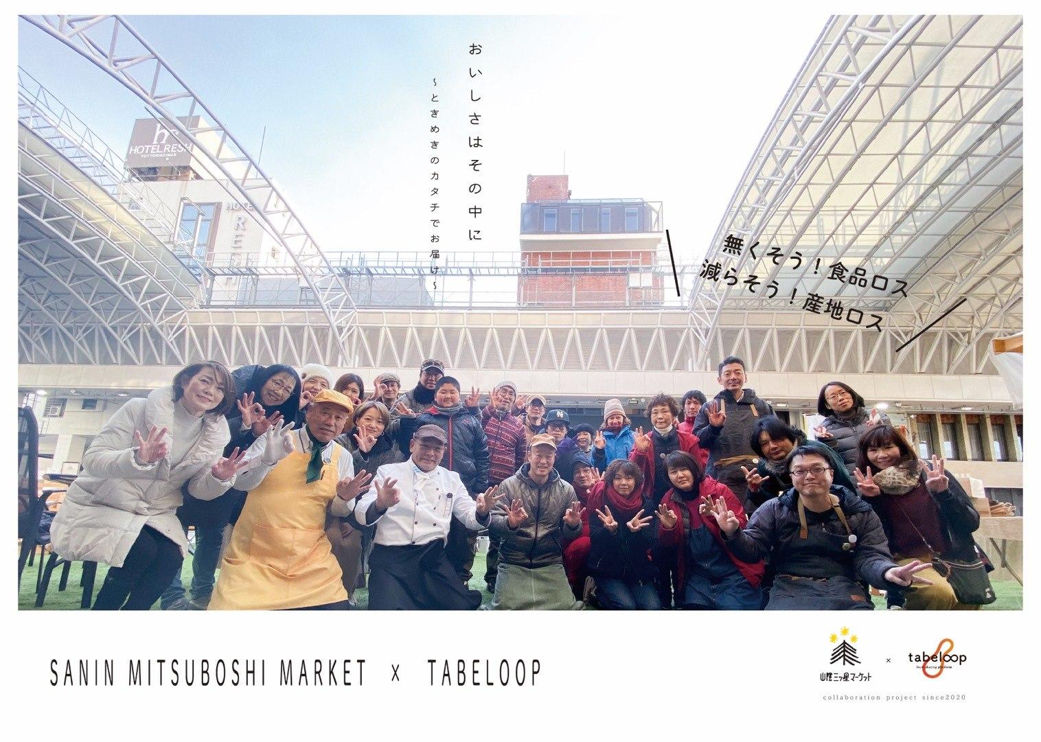 鳥取市で「新春フードレスキュー もったいないを救おう! 山陰三ッ星マーケット×tabeloop(たべるーぷ)」のイベントを開催しました。
