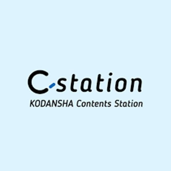 講談社C-stationにて、代表の佐治のインタビューが2週に渡り掲載されました。
