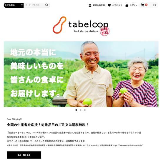 新サービス「産直tabeloop(たべるーぷ)」をリリース!