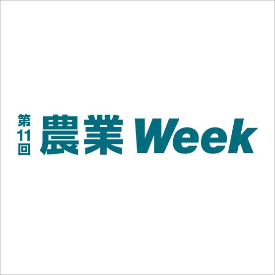 第11回農業Weekへ出展いたします。